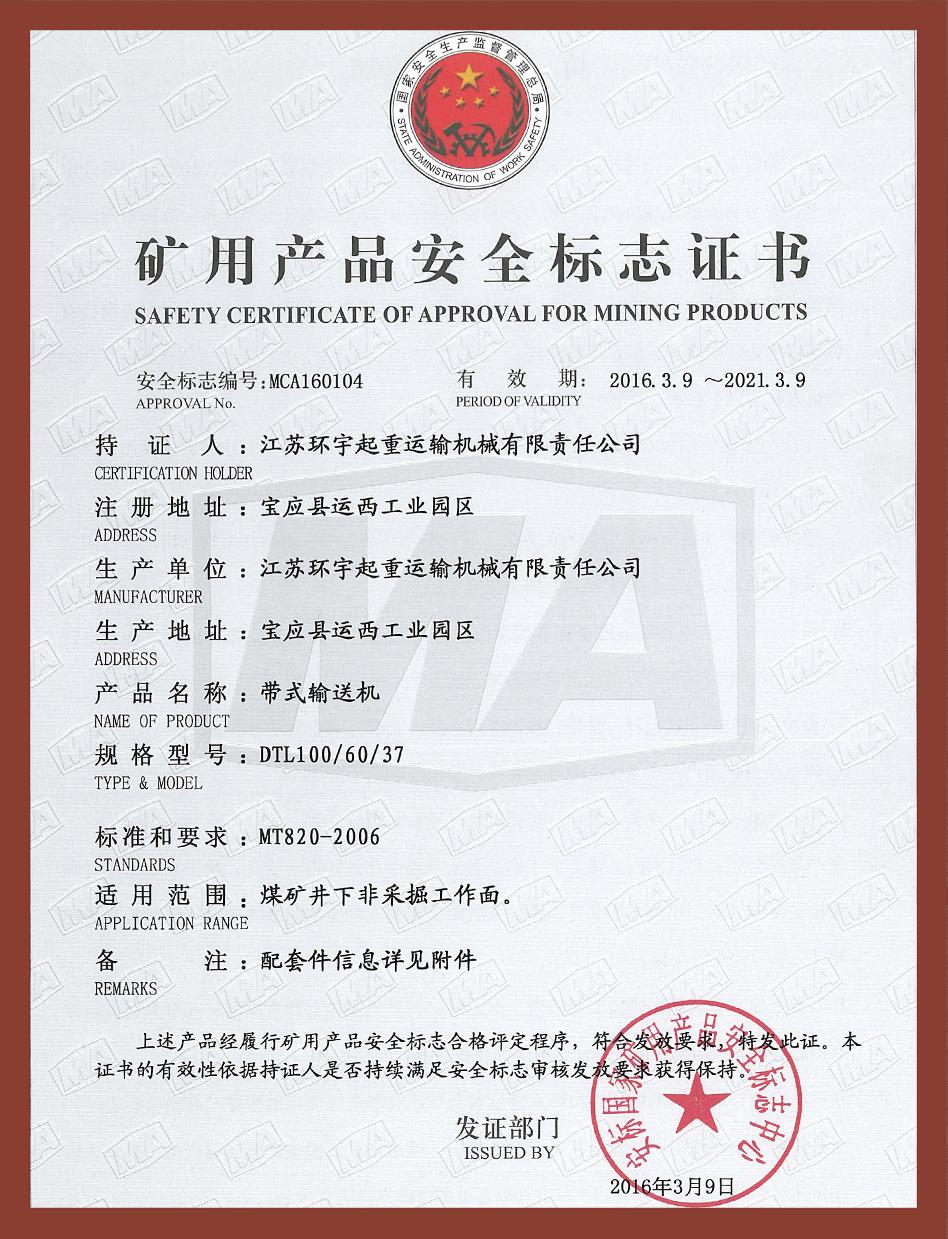 矿用产品安全标志证书37