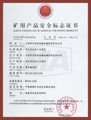 矿用产品安全标志证书250S