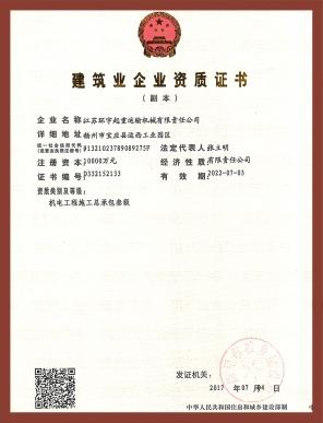 机电安装叁级证书副本