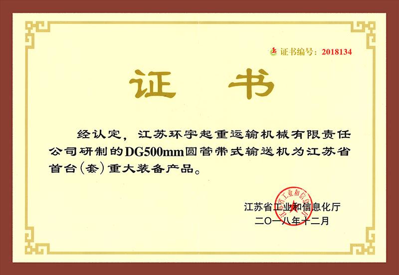 DG500mm证书